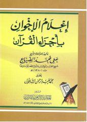 إعلام الاخوان بأجزاء القرآن - الشيخ علي محمد الضباع
