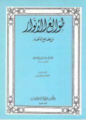 طوالع الانوار من مطالع الانظار - ناصر الدين البيضاوي