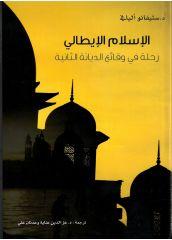 الاسلام الايطالي ـ رحلة في وقائع الديانة الثانية