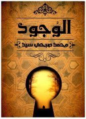 الوجود - محمد صبحي سيد