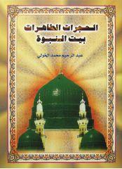 الحجرات الطاهرات بيت النبوة - عبدالرحيم محمد الخولي