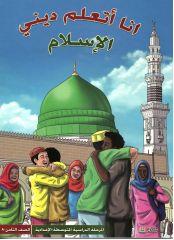 أنا أتعلم ديني الإسلام - الصف الثامن