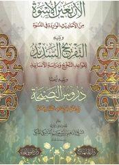 الأربعين الأسوة في أحاديث النسوة - إبراهيم بن شعيب المالكي المكي