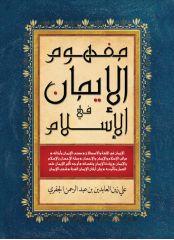 إشكالات الخطاب الديني المعاصر -  الحبيب  علي زين العابدين الجفري