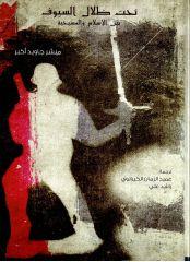 تحت ظلال السيوف - بين الاسلام والمسيحية