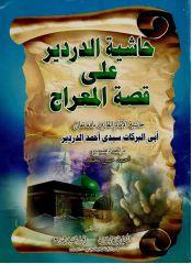 حاشية الدردير على قصة المعراج - حاشية الإمام أبي البركات سيدي أحمد الدردير