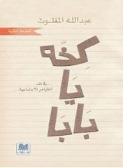كخة يا بابا- عبدالله المغلوث