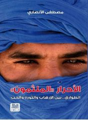الاحرار الملثمون- مصطفى الانصاري