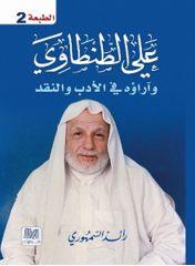 علي الطنطاوي وآراؤه في الأدب والنقد- رائد السمهوري