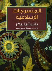 المنسوجات الاسلامية