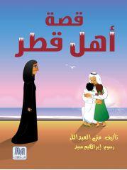 أهل قطر - منى عبدالله