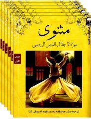 مثنوي مولانا جلال الدين الرومي - ٦ مجلدات