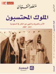 الملوك المحتسبون- منصور النقيدان