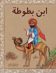 ابن بطوطة - فاطمة شرف الدين