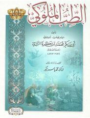 الطب الملوكي - الإمام أبي بكر محمد بن زكريا الرازي