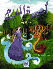 أميرة الموج رودينا - امل سليمان
