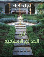 فن الحدائق الاسلامية