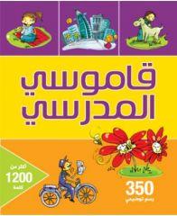 قاموسي المدرسي - فاطمة شرف الدين