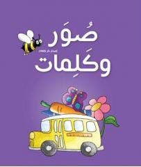 صور وكلمات - عربي - كلمات