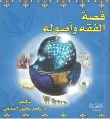 قصة الفقه واصوله - د.ياسر عجيل النشمي