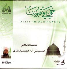 الحبيب علي زين العابدين الجفري - حي في قلوبنا  - مجموعة من ٢٠ قرص مدمج
