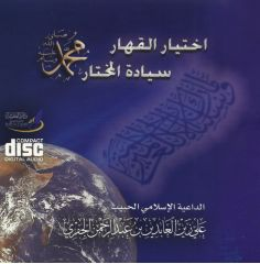 إختيار القهار سيادة المختار محمد صلى الله عليه وسلم
