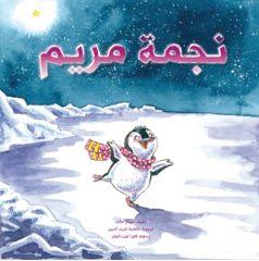 نجمة مريم - مهناز مالك