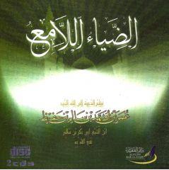 الضياء اللامع - عمر بن محمد بن سالم بن حفيظ - قرصين