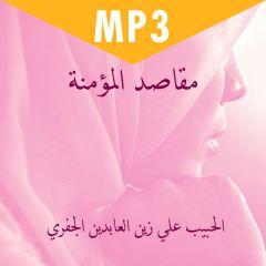 مقاصد المؤمنة - الحبيب علي زين العابدين الجفري MP3 Download