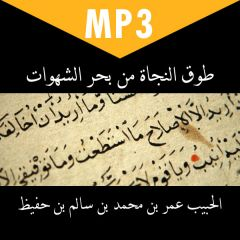 طوق النجاة من بحر الشهوات - الحبيب علي زين العابدين الجفري