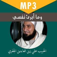 وما أبرئ نفسي - الحبيب علي زين العابدين الجفري MP3 Download