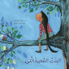 البنت الصغيرة التي ... - فاطمة شرف الدين