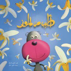 أطيب من الموز - سلمى قريطم