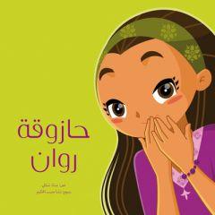 حازوقة روان - سناء شباني