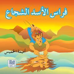 فراس الأسد الشجاع - أميمة الخميس