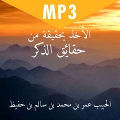 الأخذ بحقيقة من حقائق الذكر - الحبيب عمر بن محمد بن سالم بن حفيظ MP3 Download