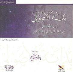 بداية الاصولى ترتيب وتشجير ونظم متن الورقات لابي المعالي عبدالملك الجويني - ياسر عجيل النشمي