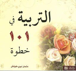 التربية في ١٠١ خطوة - عثمان نوري طوباش