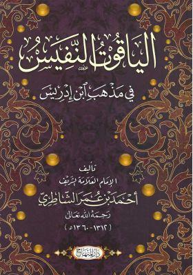 الياقوت النفيس مذهب ٱبن إدريس Minhaj_books_II_07.j