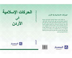 الحركات الإسلامية في الأردن- مركز المسبار