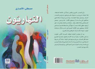 النهاريّون - مصطفى الانصاري