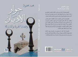 حوار الاديان- محمد محفوظ