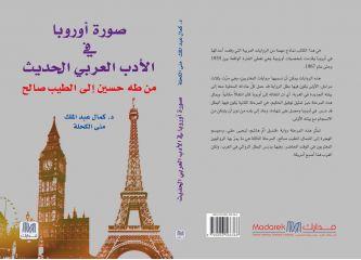 صورة أوروبا في الأدب العربي الحديث- كمال عبد الملك