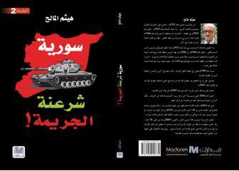 سورية شرعنة الجريمة- هيثم المالح