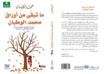 ما تبقّى من أوراق محمد الوطبان- محمد الرطيان