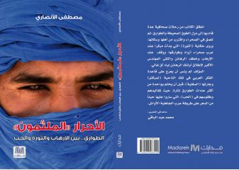الاحرار الملثمون - مصطفى الانصاري