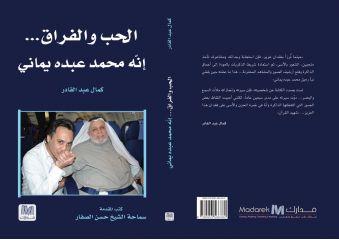 الحب والفراق ... إنّه محمد عبده يماني - كمال عبد القادر