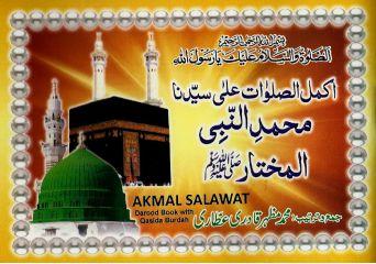 اكمل الصلوات علي سيدنا محمد النبي المختار صل الله عليه وسلم - محمد منظم قادري عطاري