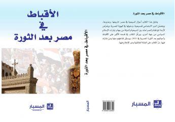 الاقباط في مصر بعد الثورة - المسبار