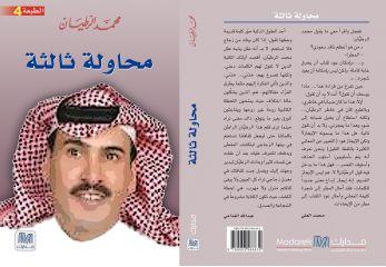محاولة ثالثة- محمد الرطيان